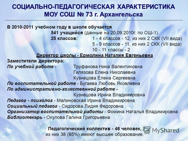 В 2010-2011 учебном году в школе обучается 541 учащийся (данные на 20.09.2010г. по ОШ-1). 25 классов:1 - 4 классов - 12, из них 2 СКК (VII вида) 5 - 9 классов - 11, из них 2 СКК (VII вида) 10 - 11 классы - 2 Директор школы - Ермолина Наталия Евгеньев