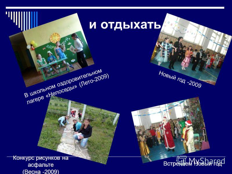 и отдыхать… В школьном оздоровительном лагере «Непоседы» (Лето-2009) Конкурс рисунков на асфальте (Весна -2009) Новый год -2009 Встречаем Новый год