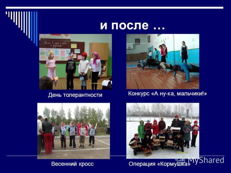 и после … День толерантности Весенний кроссОперация «Кормушка» Конкурс «А ну-ка, мальчики!»