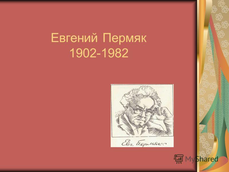 Евгений Пермяк 1902-1982