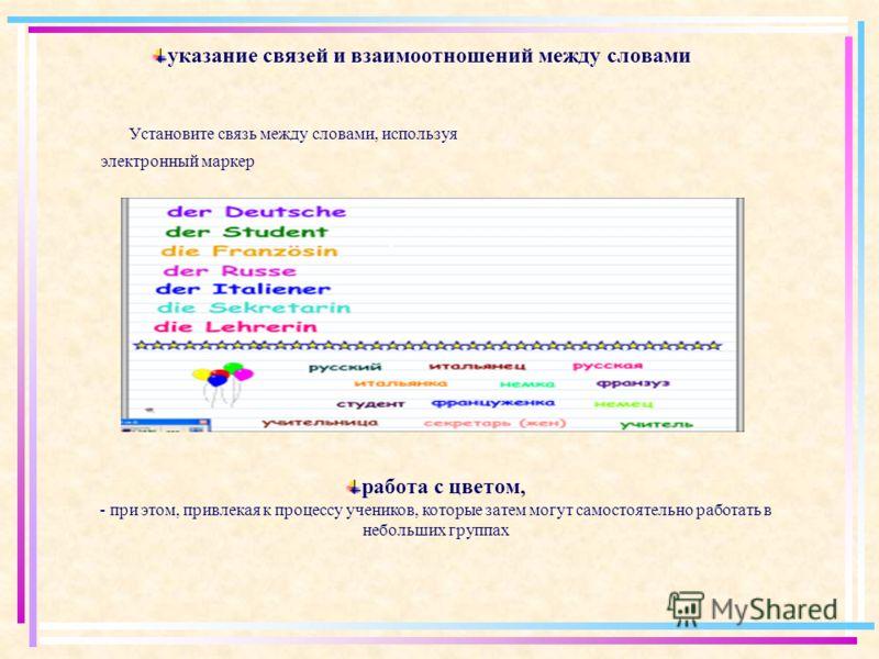 указание связей и взаимоотношений между словами Установите связь между словами, используя электронный маркер работа с цветом, - при этом, привлекая к процессу учеников, которые затем могут самостоятельно работать в небольших группах