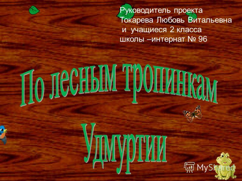 Руководитель проекта Токарева Любовь Витальевна и учащиеся 2 класса школы –интернат 96