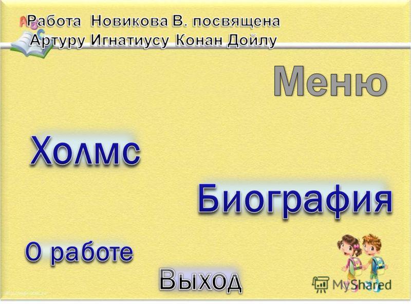 Презентация ученика 8 «Б» класса МОУ СОШ 3 Никоненко Антона