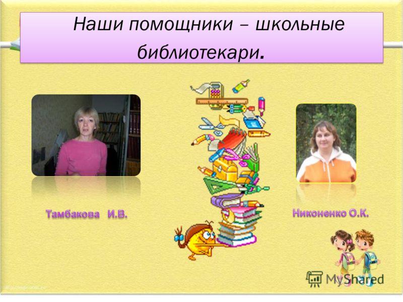 Методобъединение учителей русского языка и литературы. Неделя закончилась. Подведены итоги. Впереди много внеклассной работы. Успехов Вам, дорогие словесники СОШ3.Вот наши имена:
