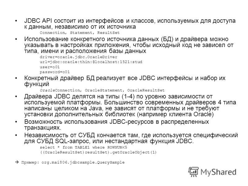 JDBC API состоит из интерфейсов и классов, используемых для доступа к данным, независимо от их источника Connection, Statement, ResultSet Использование конкретного источника данных (БД) и драйвера можно указывать в настройках приложения, чтобы исходн