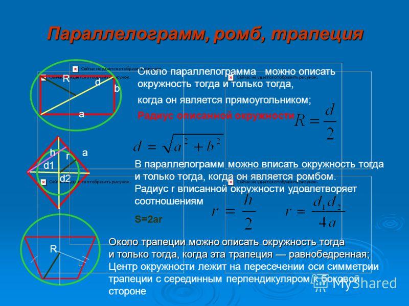 Описанная окружность около четырёхугольника Описанная окружность около четырёхугольника α β γ φ Около четырёхугольника можно описать окружность, если сумма противолежащих углов равна 180°: α + γ =β + φ Если четырёхугольник вписан в окружность, то сум