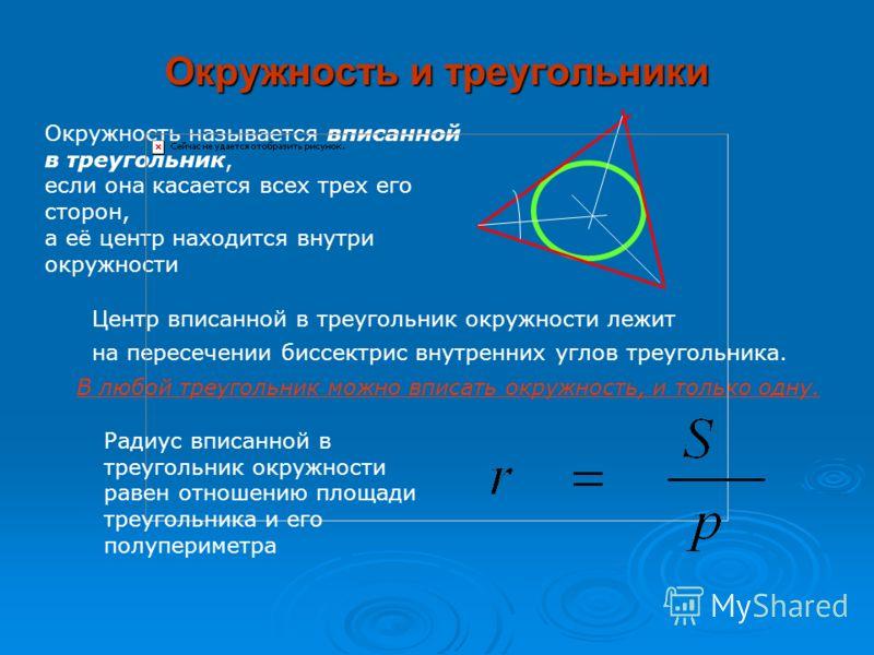 Описанная окружность Центр описанной окружности равноудалён От вершин многоугольника и лежит на серединных перпендикулярах к его сторонам Окружность называется описанной около многоугольника, если она проходит через все его вершины. Центр описанной о