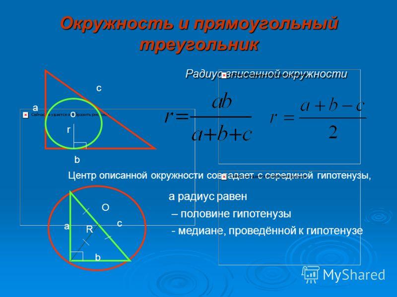 Окружность и треугольники Окружность называется вписанной в треугольник, если она касается всех трех его сторон, а её центр находится внутри окружности Центр вписанной в треугольник окружности лежит на пересечении биссектрис внутренних углов треуголь