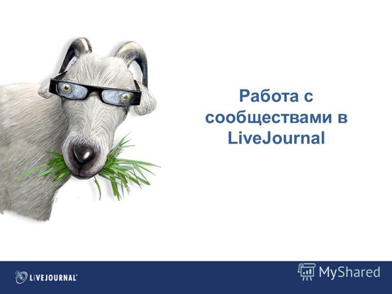 Работа с сообществами в LiveJournal