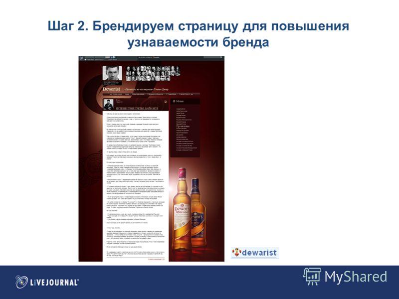 Шаг 2. Брендируем страницу для повышения узнаваемости бренда