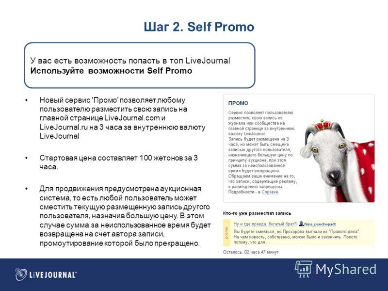 Новый сервис 'Промо' позволяет любому пользователю разместить свою запись на главной странице LiveJournal.com и LiveJournal.ru на 3 часа за внутреннюю валюту LiveJournal Стартовая цена составляет 100 жетонов за 3 часа. Для продвижения предусмотрена а