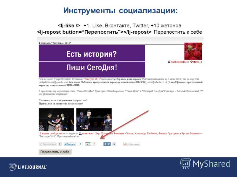 Инструменты социализации: +1, Like, Вконтакте, Twitter, +10 жетонов Перепостить к себе