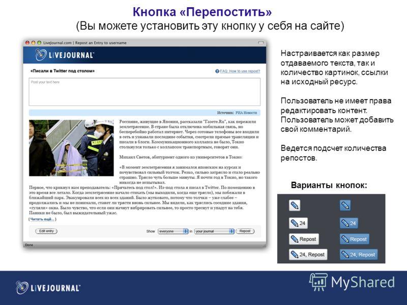 Кнопка «Перепостить» (Вы можете установить эту кнопку у себя на сайте) Настраивается как размер отдаваемого текста, так и количество картинок, ссылки на исходный ресурс. Пользователь не имеет права редактировать контент. Пользователь может добавить с