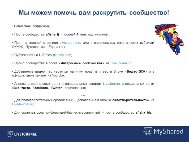 Мы можем помочь вам раскрутить сообщество! 14 Баннерная поддержка; Пост в сообществе afisha_lj - более1,4 млн. подписчиков. Пост на главной странице LiveJournal.ru или в специальных тематических рубриках (ЖЖЖ, Путешествия, Еда и т.п.), Публикация на