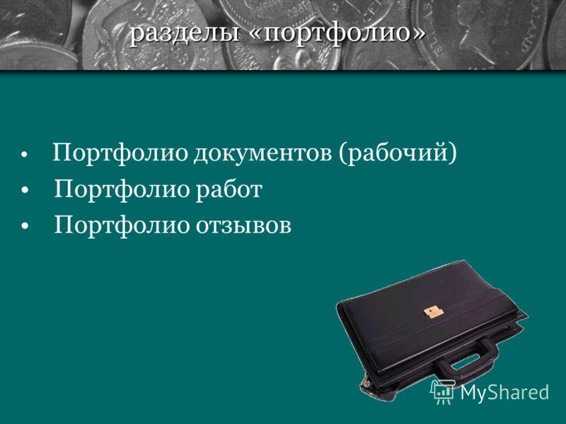 разделы «портфолио» Портфолио документов (рабочий) Портфолио работ Портфолио отзывов