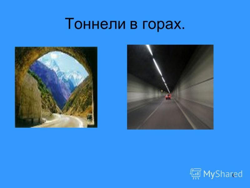 6 Тоннели в горах.