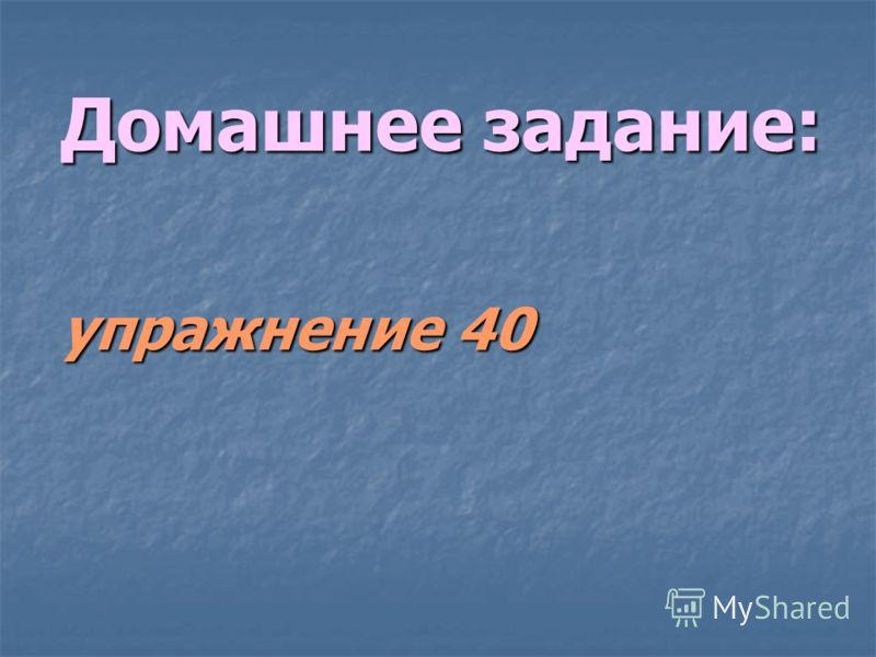 Домашнее задание: упражнение 40