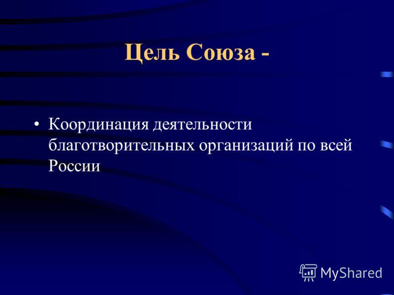Цель Союза - Координация деятельности благотворительных организаций по всей России