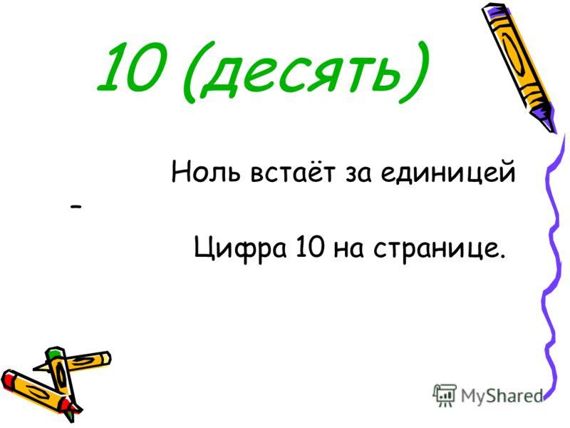 10 (десять) Ноль встаёт за единицей – Цифра 10 на странице.