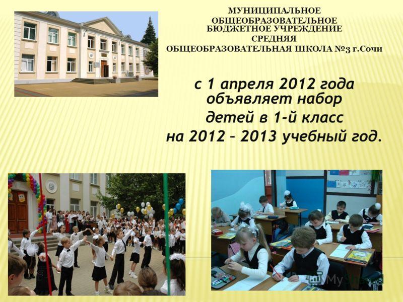 МУНИЦИПАЛЬНОЕ ОБЩЕОБРАЗОВАТЕЛЬНОЕ БЮДЖЕТНОЕ УЧРЕЖДЕНИЕ СРЕДНЯЯ ОБЩЕОБРАЗОВАТЕЛЬНАЯ ШКОЛА 3 г.Сочи с 1 апреля 2012 года объявляет набор детей в 1-й класс на 2012 – 2013 учебный год.