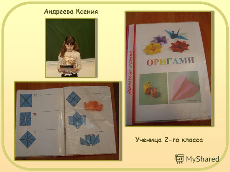 Ученица 2-го класса Андреева Ксения