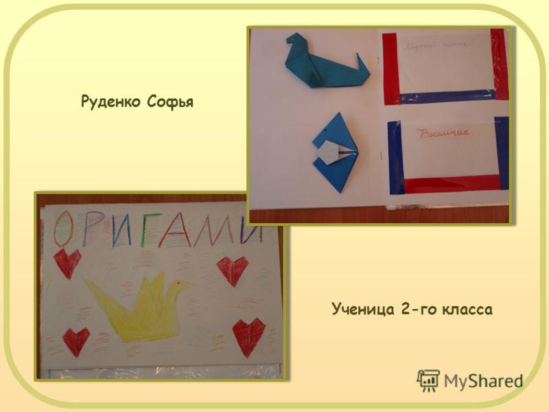 Ученица 2-го класса Руденко Софья