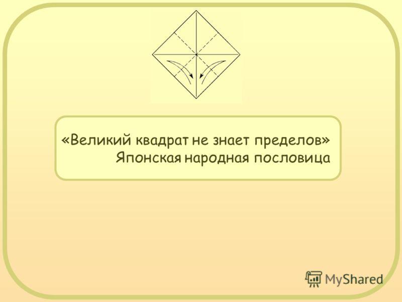 «Великий квадрат не знает пределов» Японская народная пословица
