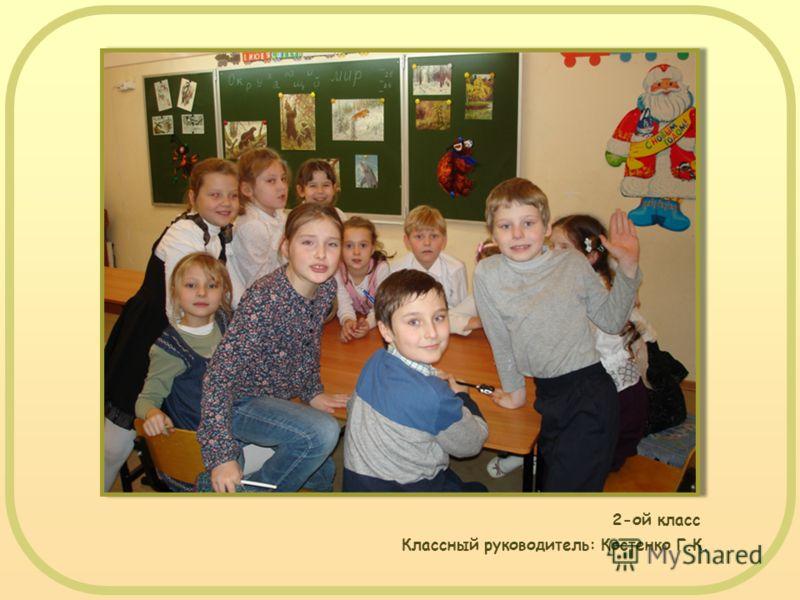 2-ой класс Классный руководитель: Костенко Г.К.