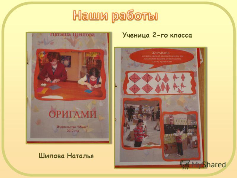 Ученица 2-го класса Шипова Наталья