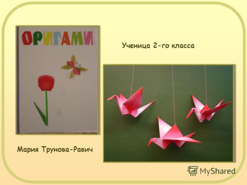 Ученица 2-го класса Мария Трунова-Равич