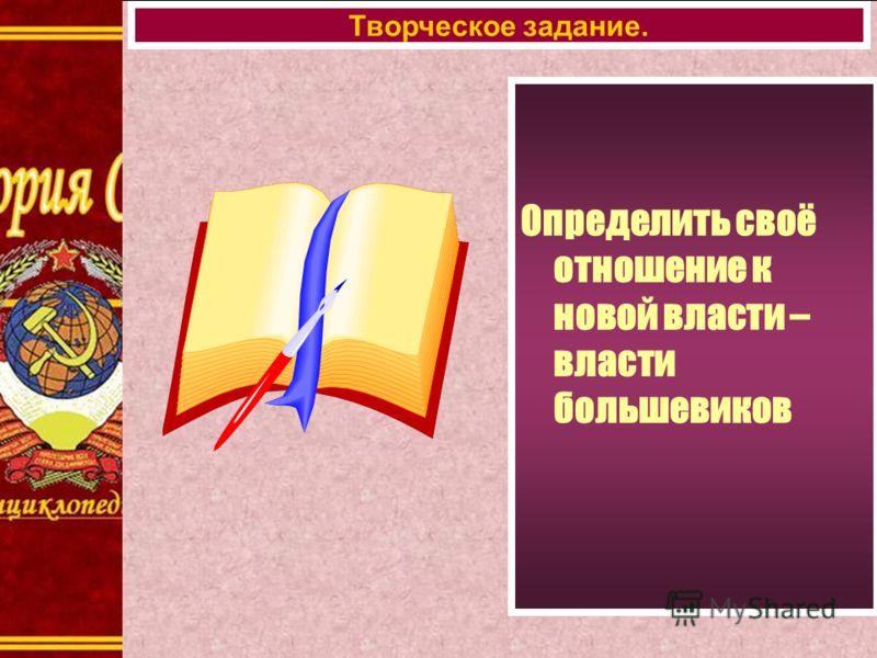 Определить своё отношение к новой власти – власти большевиков Творческое задание.