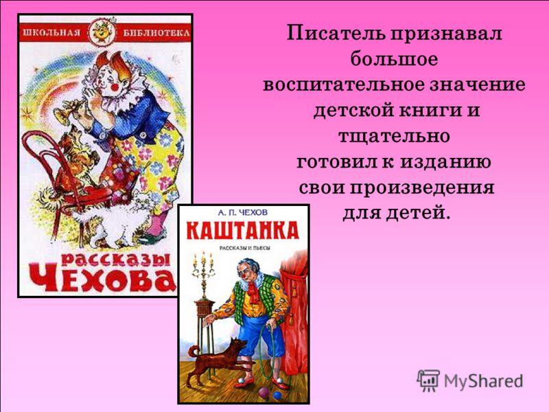 Писатель признавал большое воспитательное значение детской книги и тщательно готовил к изданию свои произведения для детей.