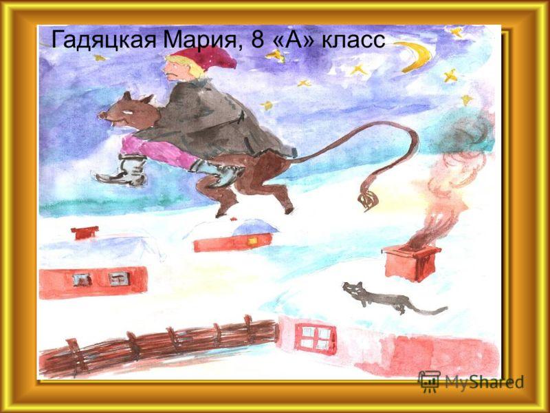 Гадяцкая Мария, 8 «А» класс