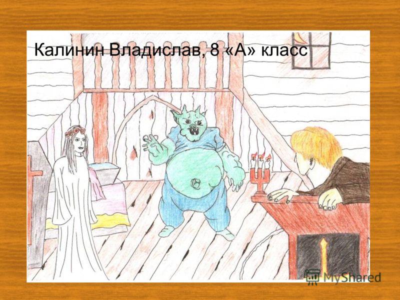 Калинин Владислав, 8 «А» класс