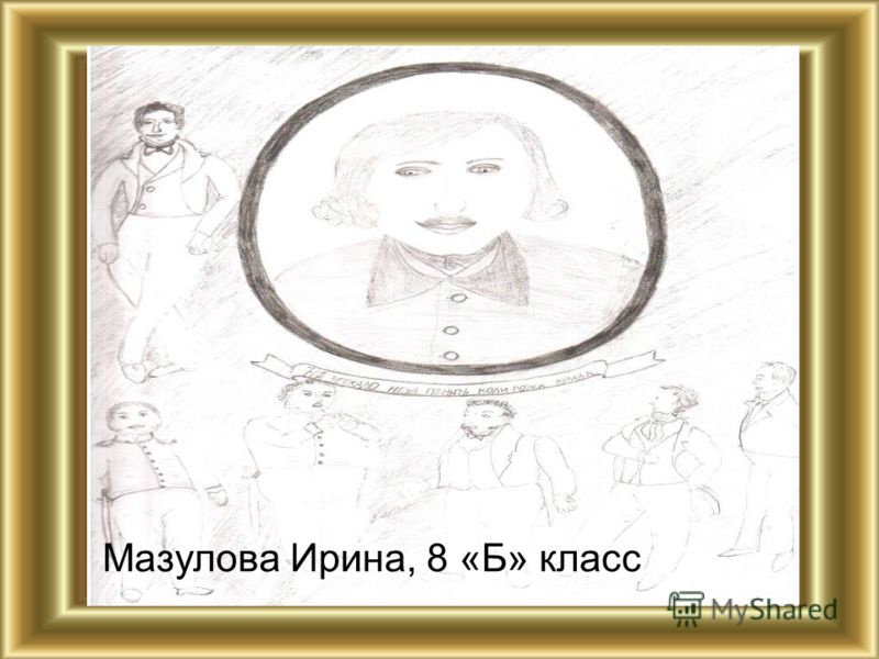 Мазулова Ирина, 8 «Б» класс