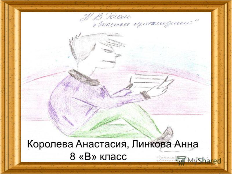 Королева Анастасия, Линкова Анна 8 «В» класс