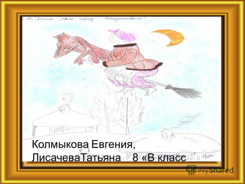 Колмыкова Евгения, ЛисачеваТатьяна 8 «В класс