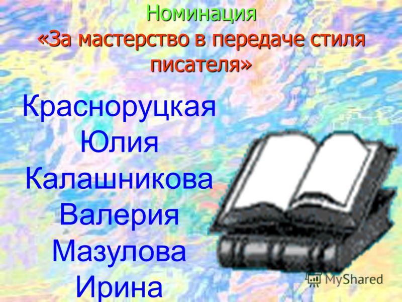 Номинация «За мастерство в передаче стиля писателя» Красноруцкая Юлия Калашникова Валерия Мазулова Ирина