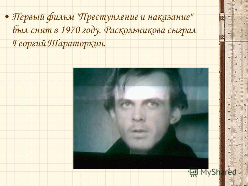 Первый фильм Преступление и наказание был снят в 1970 году. Раскольникова сыграл Георгий Тараторкин.