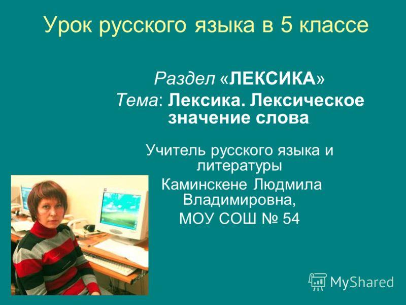 Презентация лексика 5 класс