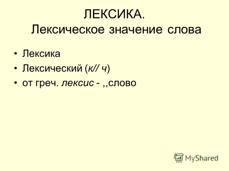 ЛЕКСИКА. Лексическое значение слова Лексика Лексический (к// ч) от греч. лексис -,,слово