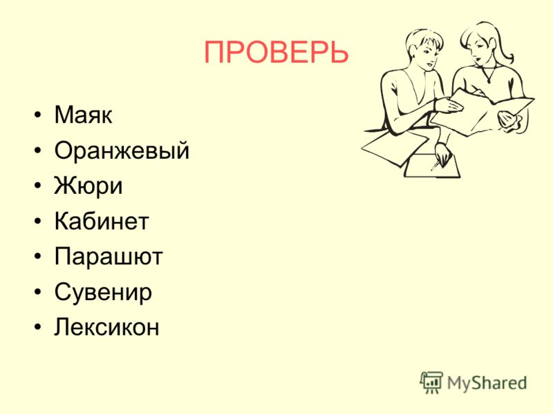 ПРОВЕРЬ Маяк Оранжевый Жюри Кабинет Парашют Сувенир Лексикон
