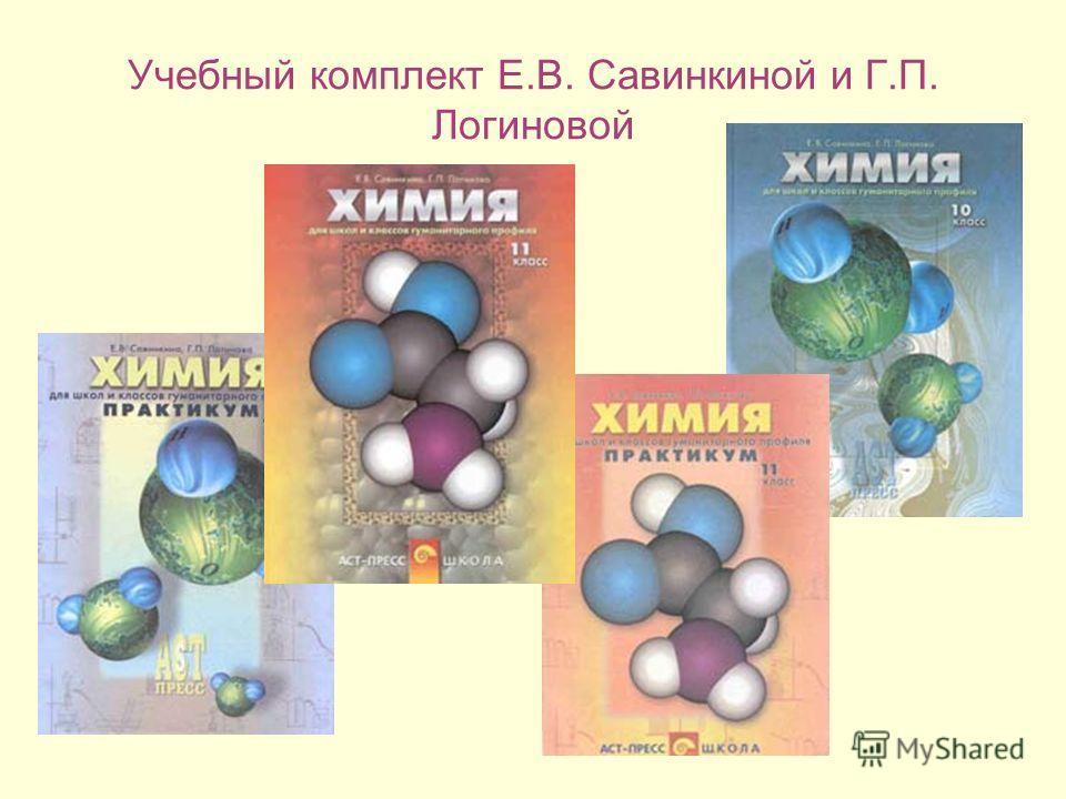 Учебный комплект Е.В. Савинкиной и Г.П. Логиновой