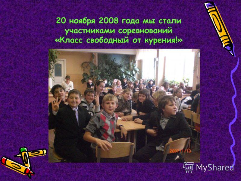 20 ноября 2008 года мы стали участниками соревнований «Класс свободный от курения!»