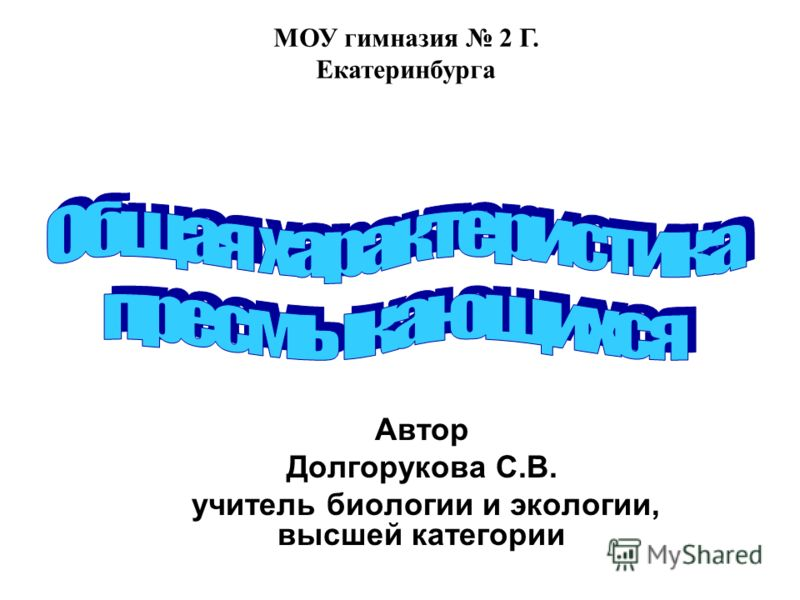 Автор Долгорукова С.В. учитель биологии и экологии, высшей категории МОУ гимназия 2 Г. Екатеринбурга