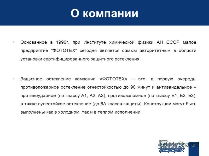 О компании Основанное в 1990г. при Институте химической физики АН СССР малое предприятие