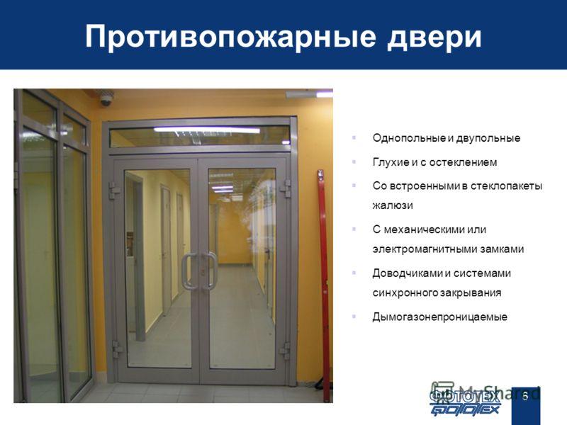 двери стальные двухпольные