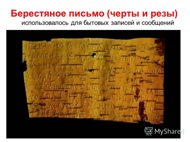 Берестяное письмо (черты и резы) использовалось для бытовых записей и сообщений
