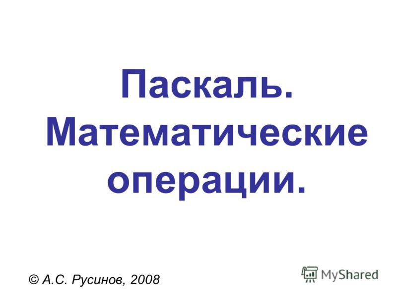 Паскаль. Математические операции. © А.С. Русинов, 2008