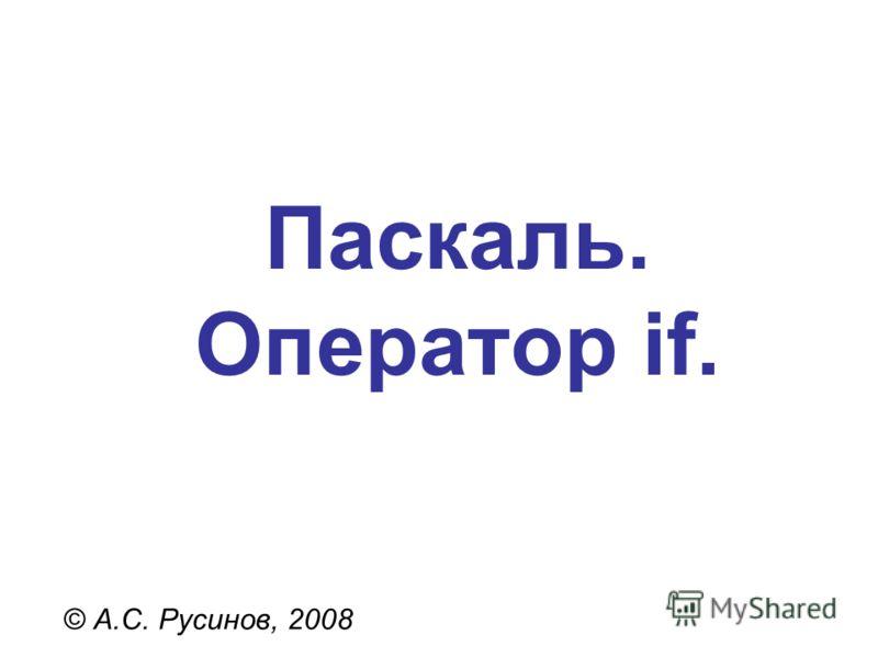 Паскаль. Оператор if. © А.С. Русинов, 2008